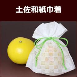 白木果樹園オリジナル土佐和紙巾着