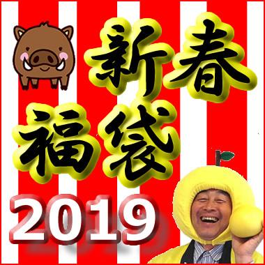 2019年新春福袋