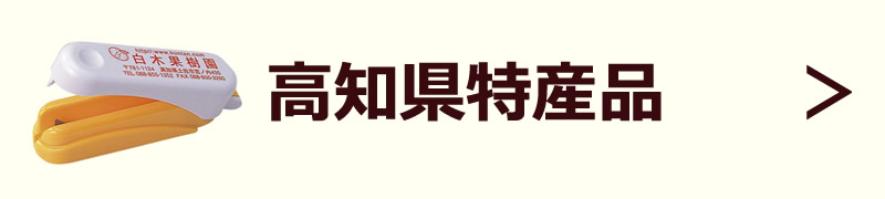高知県特産品