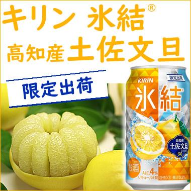 キリン氷結® 高知産土佐文旦