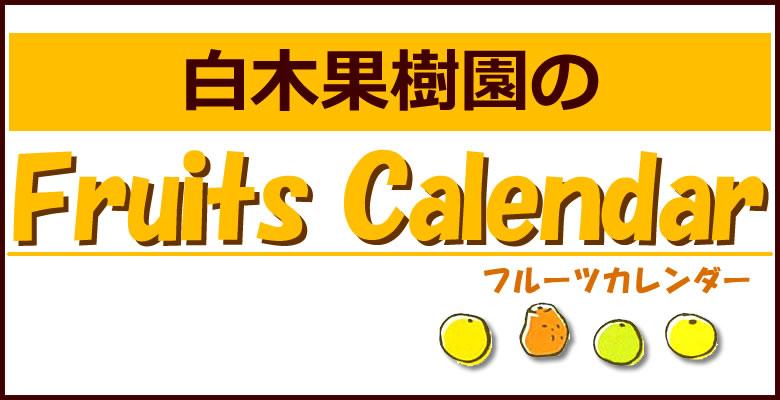 白木果樹園のフルーツカレンダー