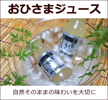 自然そのままの味わいを大切に。文旦と小夏のオリジナルジュース【おひさまジュース】