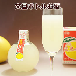 丸くてカワイイボトルに入った飲みやすい文旦のお酒【文旦ボトル】