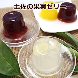 文旦・ゆず・新高梨など高知の特産品8種類【土佐の果実ゼリー】