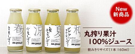 果実そのままの香りと風味、贅沢でフレッシュな味わい【果汁100%ジュース】