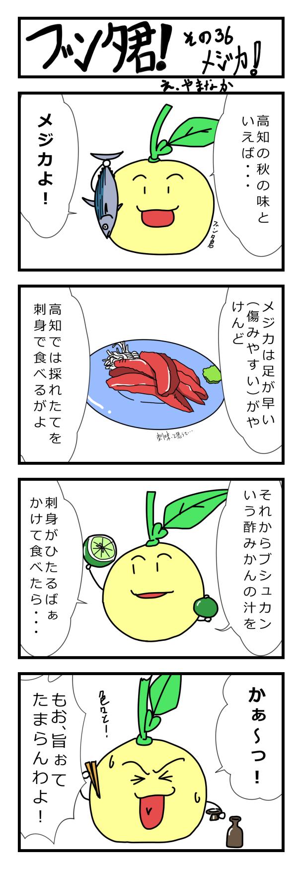 月刊WEBマンガ「ブンタ君!」最新話配信中!