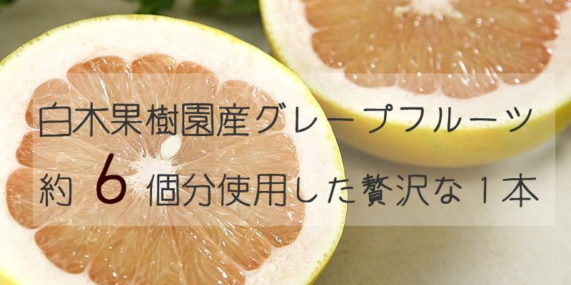 1本のグレープフルーツ搾りは国産グレープフルーツを贅沢に6個分