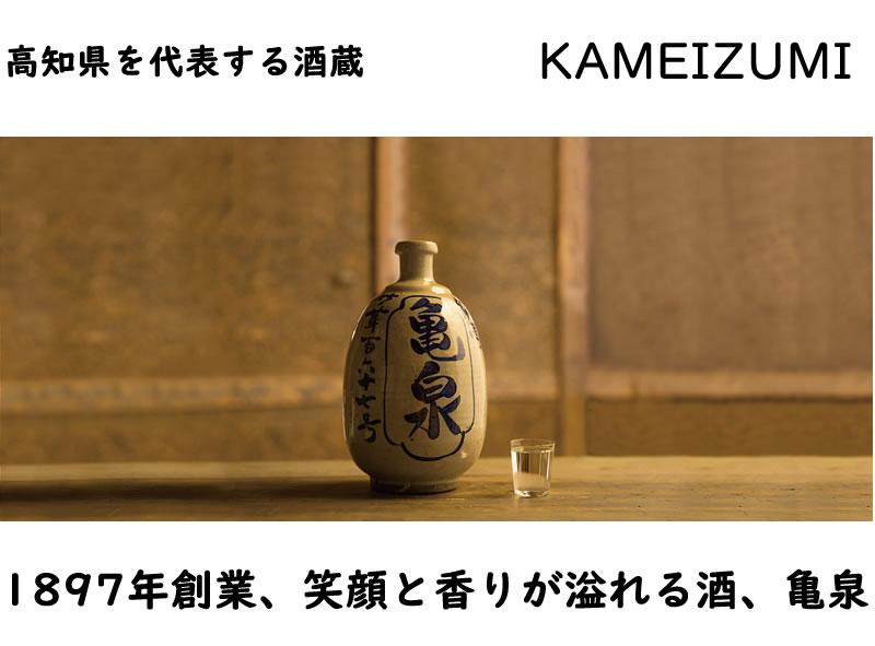 1897年創業亀泉酒造