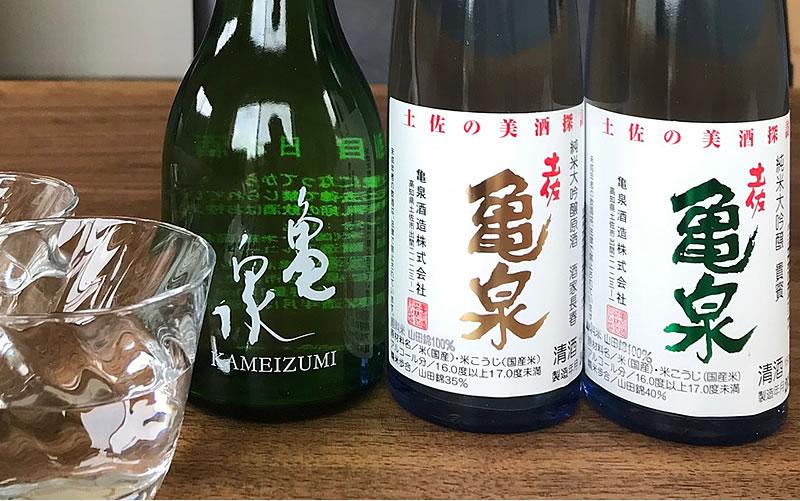亀泉のお酒