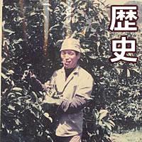 白木果樹園の歴史