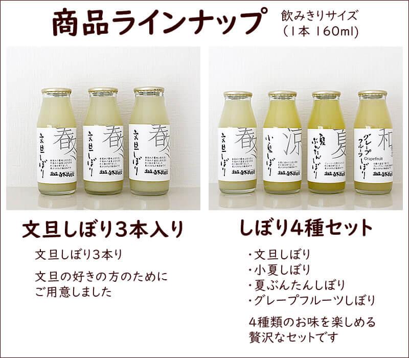 ストレート果汁100%ジュース商品ラインナップ