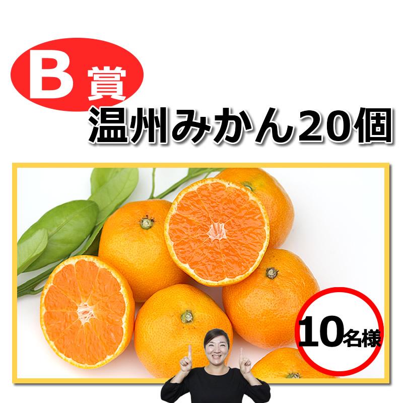 B賞は「温州みかん20個」を5名様にプレゼント。12月のみかんは果皮が柔らかく、糖度が高く、また酸味も程よく調和されていてバランスのいい美味しさです。