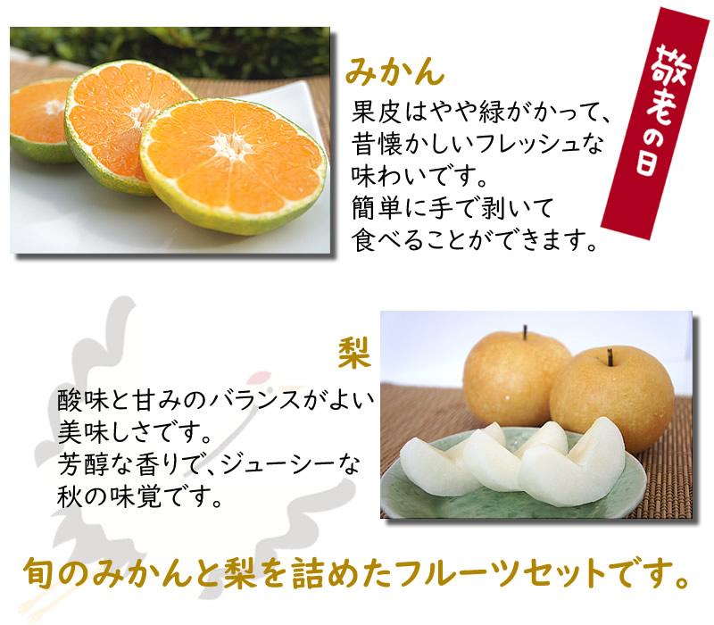 旬のみかんと梨を詰めたフルーツセット