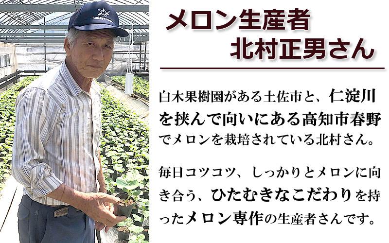 北村正男さん