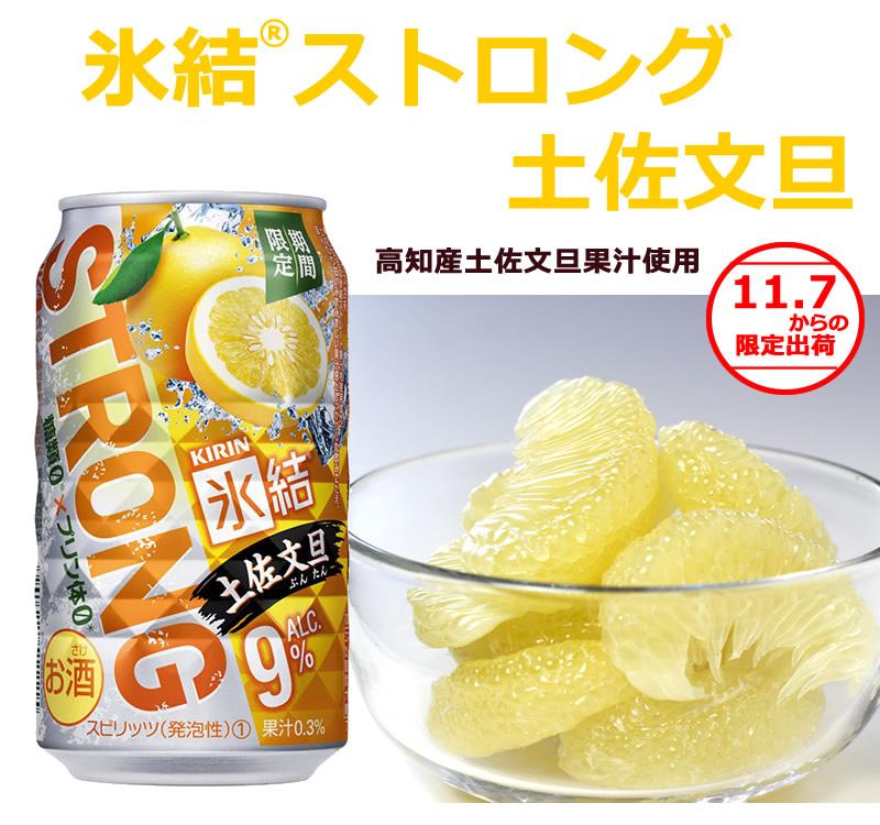 氷結ストロング土佐文旦は11月7日からの限定出荷 高知県産の土佐文旦果汁を使用しています