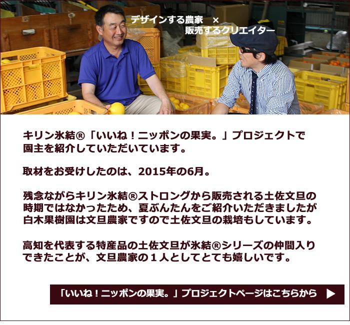 KIRIN氷結「いいね!ニッポンの果実。」プロジェクトで白木果樹園園主を紹介いただいています。