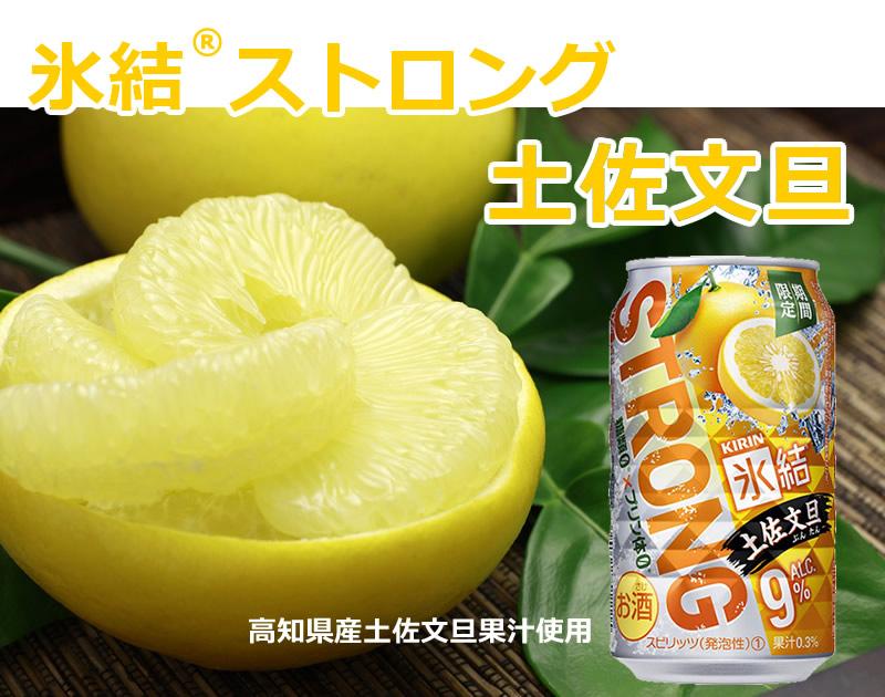 KIRIN氷結ストロング土佐文旦は、高知県産の土佐文旦果汁を使用しています