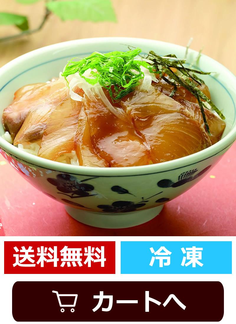 土佐の海鮮丼の素