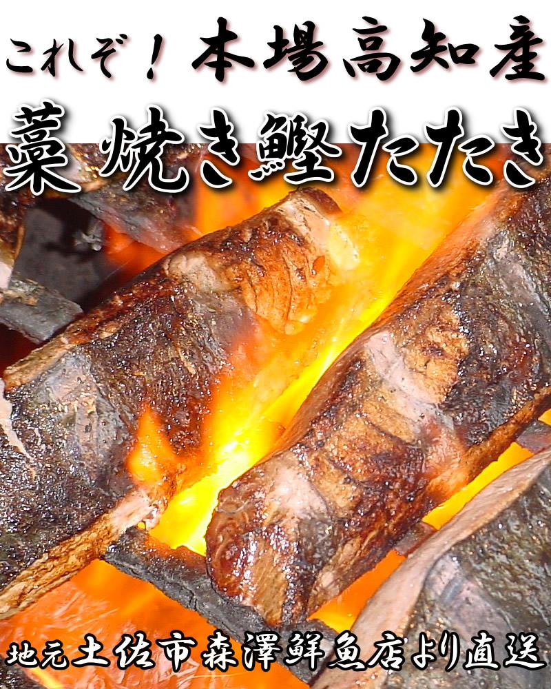 これぞ!本場高知産 藁焼き鰹たたき