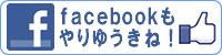 白木果樹園のfacebook