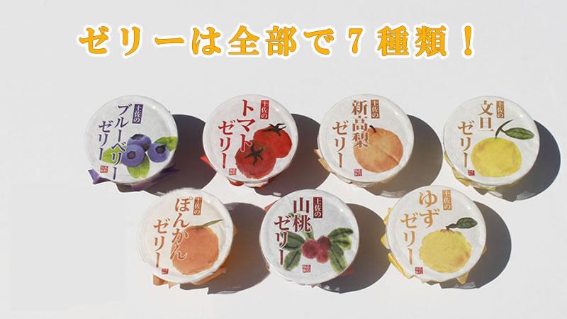 土佐の果実ゼリーは全部で8種類