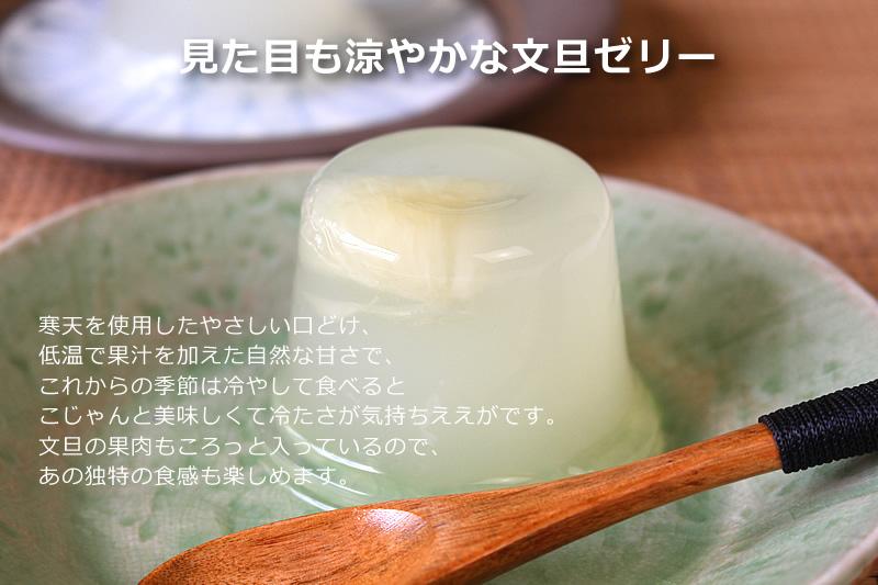見ためも涼やかな文旦ゼリーは寒天を使用したやさしい口どけ。低温で果汁を加えた自然な甘さで、冷やして食べるとこじゃんと美味しくて冷たさが気持ちいいんです。文旦の果肉もごろっと入っているので、文旦独特の食感も楽しめます。
