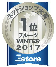 Eストアー ネットショップ大賞 2017年 Winter フルーツ部門1位